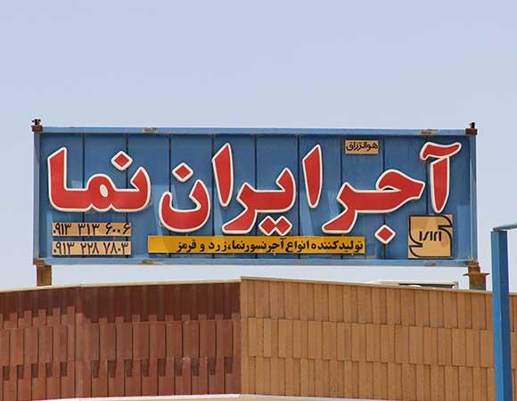 طوب خراساني - طوب صلصالي - طوب حراري - طوب أحمر