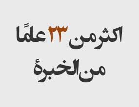 مصنع الطوب إيران نما