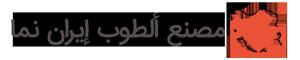 ألطوب الحراري للواجهة – مصنع الطوب ايران نما
